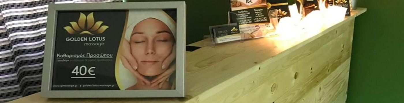 Golden Lotus Massage & Beauté - Παγκράτι