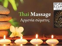 Thai Massage Αρμονία σώματος - 3